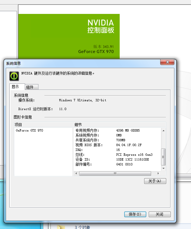 NVIDIA-GeForce-GTX-970-NVIDIA-Drivers-2
