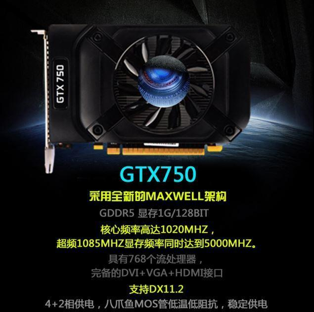 GeForce-GTX-750-screen 01