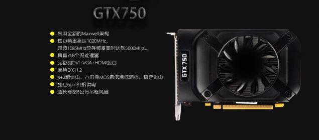GeForce-GTX-750-screen 02