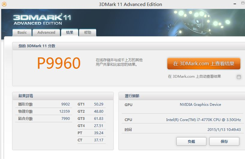 GeForce-GTX-980-3Dmark-11-Performance